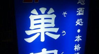 Photo of Sake Bar 地酒処 巣窟 at 青葉区中央2-6-34, 仙台市 980-0021, Japan