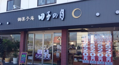 Photo of Candy Store 田子の月 新富士駅前店 at 柳島286, 富士市 416-0932, Japan