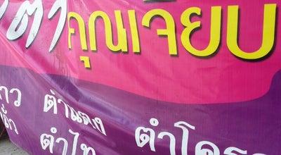 Photo of Diner ส้มตำคุณเจี๊ยบ at Thailand