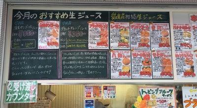 Photo of Juice Bar noma-noma at 大街道1-4-20, 松山市 790-0004, Japan
