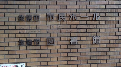 Photo of Library 生駒市図書会館 at 辻町238, 生駒市 630-0212, Japan