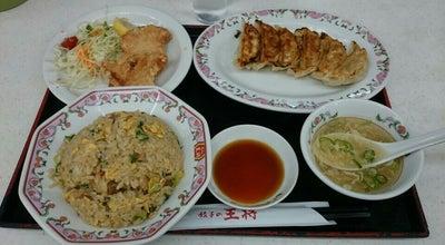 Photo of Chinese Restaurant 餃子の王将 松原三宅店 at 三宅西3丁目260-2, 松原市 580-0045, Japan