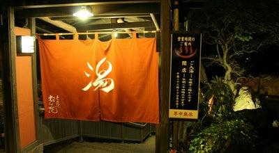Photo of Spa 良の湯 舞千花 at 大字牧1538-3, 大分市 870-0152, Japan