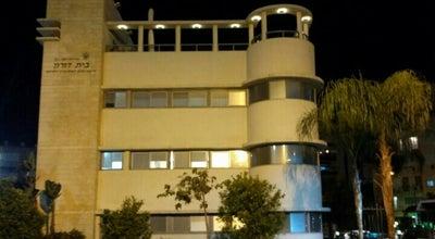 Photo of Library בית דורון at Israel