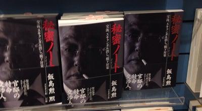 Photo of Bookstore 紀伊國屋書店 富山店 at 総曲輪3丁目8-6, 富山市 930-0083, Japan