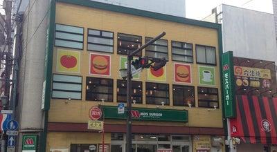 Photo of Burger Joint モスバーガー 小倉魚町店 at 小倉北区魚町2-4-6, 北九州市, Japan