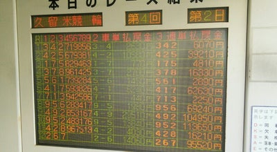 Photo of Racetrack 久留米競輪場 at 野中町2, 久留米市 839-0862, Japan