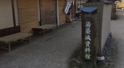 Photo of History Museum 湯築城資料館 at 道後公園, 松山市, Japan