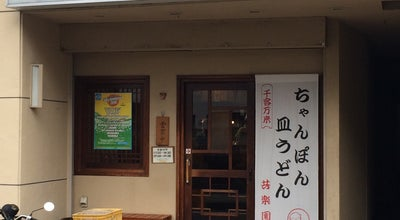 Photo of Chinese Restaurant 共楽園 at 古川町5-4, 長崎市 850-0851, Japan