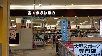 Photo of Bookstore くまざわ書店 イオン若松店 at 若松区二島1-3-1, 北九州市, Japan