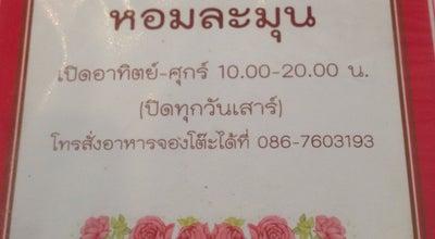 Photo of Steakhouse หอมละมุน Coffee&Icecream at Thailand