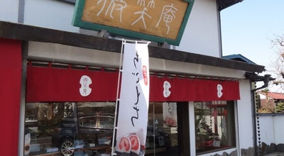 Photo of Candy Store 微笑庵 at 高崎市, Japan