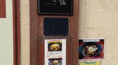 Photo of Indian Restaurant 伽哩本舗 門司港レトロ店 at 門司区港町9-2, 北九州市, Japan