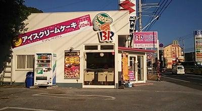 Photo of Ice Cream Shop サーティワン アイスクリーム 南国バイパス介良店 at 介良乙309-1, 高知市 781-5106, Japan