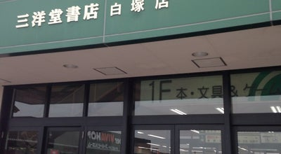 Photo of Bookstore 三洋堂書店 白塚店 at 白塚町字鎌田3925-1, 津市, Japan