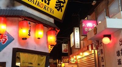 Photo of Ramen / Noodle House Daikokuya at 2208 Sawtelle Blvd, Los Angeles, CA 90064, United States