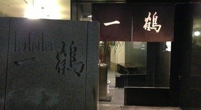 Photo of Japanese Restaurant 骨付鳥 一鶴 丸亀本店 at 浜町317, 丸亀市 763-0022, Japan