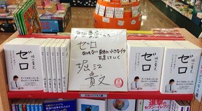 Photo of Bookstore 戸田書店 掛川西郷店 at 上西郷508-1, 掛川市 436-0342, Japan