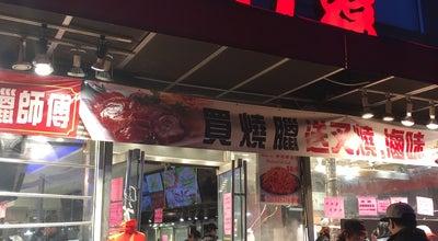Photo of Chinese Restaurant Happy Food 大口福 at 40-28 Main St, Flushing, NY 11354, United States