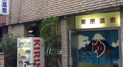 Photo of Spa 栗原温泉 at 三軒家町4-19, 尾道市 722-0031, Japan