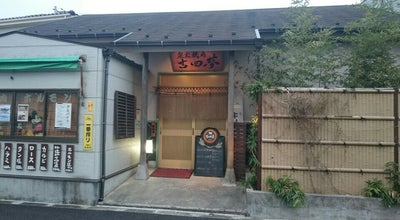 Photo of BBQ Joint 吉四夢 高洲店 (新浦安本店) at 高洲3-1-5, 浦安市 279-0023, Japan