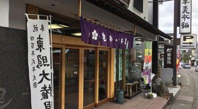 Photo of Food 鬼平の羊羹本舗 at 中鉢石町898, 日光市 321-1402, Japan