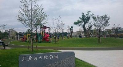 Photo of Park 上荒田の杜公園 at Japan