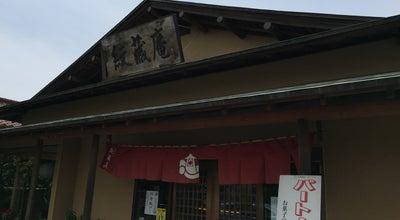Photo of Dessert Shop 紋蔵庵 本店 at 古谷上3788-1, 川越市 350-0001, Japan