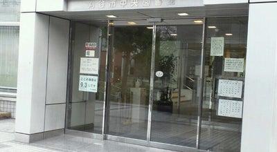 Photo of Library 刈谷市中央図書館 at 住吉町4丁目1番地, 刈谷市, Japan