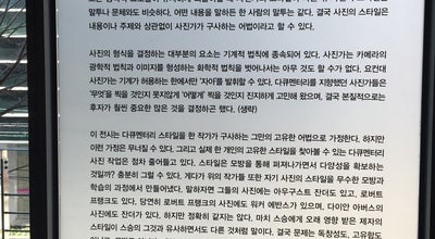 Photo of Art Museum 고은사진미술관 신관 at 해운대구 해운대로 452번길 16, Busan, South Korea