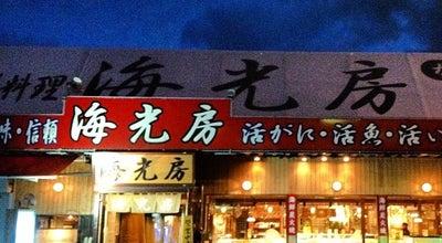 Photo of Seafood Restaurant 函館海鮮料理 海光房 at 若松町11-8, 函館市 040-0063, Japan