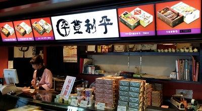 Photo of Japanese Restaurant 登利平 藤岡店 at 中大塚279-1, 藤岡市, Japan