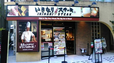 Photo of Steakhouse いきなり!ステーキ 相模大野店 at 南区相模大野3-14-7, 相模原市 252-0303, Japan