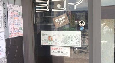 Photo of Italian Restaurant スパゲッティ・ハウス ヨコイ 錦店 at 中区錦3-14-25, 名古屋市, Japan