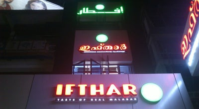 Photo of Snack Place IFTHAR at Next To Haji Ali, Cochin, India