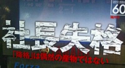 Photo of Bookstore よむよむ 茅ヶ崎店 at 萩園1254, 茅ヶ崎市 253-0071, Japan