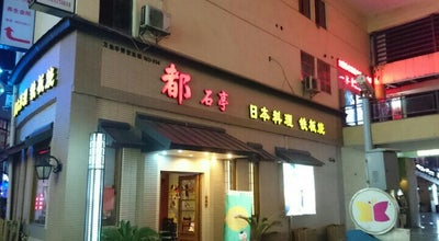 Photo of Japanese Restaurant 都石亭 日本料理 at China