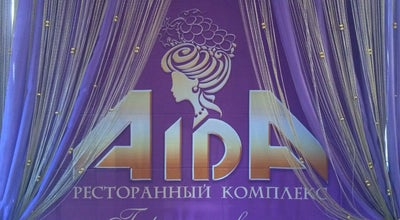 Photo of BBQ Joint Аида at Кутузова . 131 'б, Тула, Тульская область, Russia