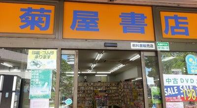 Photo of Bookstore 菊屋書店 at 小手指町3-20, 所沢市 359-1141, Japan