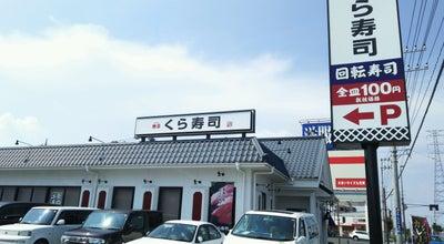 Photo of Sushi Restaurant くら寿司 宇都宮インターパーク店 at インタ-パーク5-1-1, 宇都宮市 321-0118, Japan