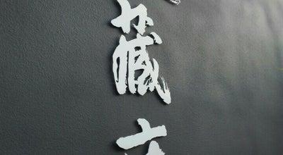 Photo of Dessert Shop 紋蔵庵 川越店 at 旭町1-2-41, 川越市 350-1126, Japan