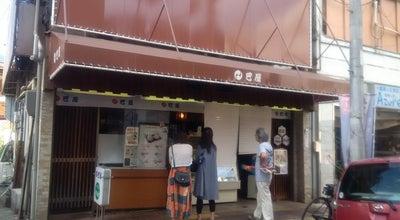 Photo of Ice Cream Shop 巴屋本店 at 中通4-8-19, 呉市 737-0046, Japan