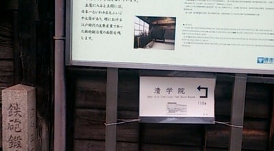 Photo of Historic Site 旧鉄砲鍛治屋敷 at 堺区北旅籠町西1丁3-22, 堺市, Japan