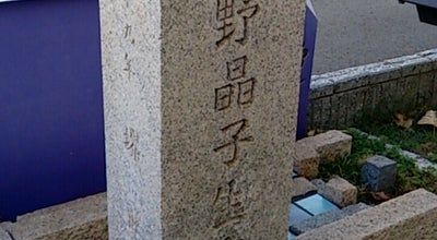 Photo of Historic Site 与謝野晶子生家の跡 at 堺区甲斐町西1-1, Sakai, Japan