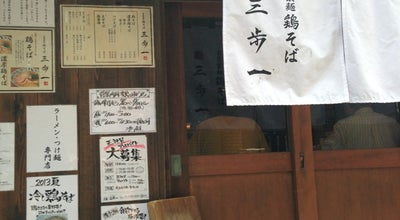 Photo of Food 自家製麺 鶏そば 三歩一 at 高田馬場2-14-9, 新宿区 169-0075, Japan