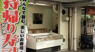 Photo of Sushi Restaurant すし健 光町店 (Sushiken Hikari-machi) at 東区光町1丁目6-27, 広島市, Japan