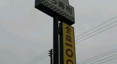 Photo of Sushi Restaurant くら寿司 灘南通店 at 灘区灘南通1-1-6, Kobe 657-0841, Japan
