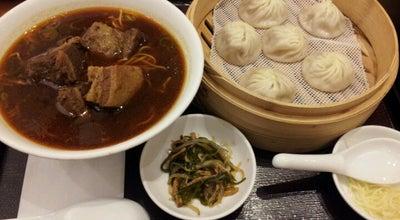 Photo of Dim Sum Restaurant 鼎泰豐 カレッタ汐留店 at 東新橋1-8-2, 港区 105-7090, Japan