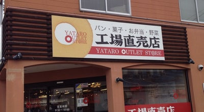 Photo of Bakery 工場直売店 ヤタローアウトレットストア at 東区丸塚町169, 浜松市 435-0046, Japan