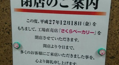 Photo of Bakery 木村屋総本店 三芳工場直売店 さくらベーカリー at 大字竹間沢381, 入間郡三芳町, Japan